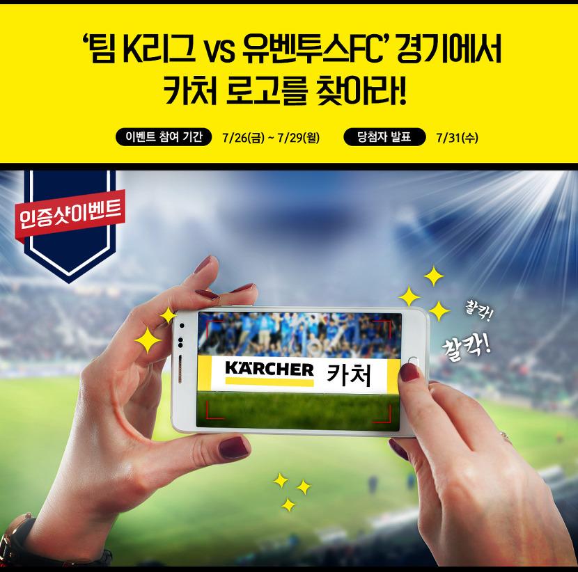 '팀 K리그 vs 유벤투스FC' 친선경기