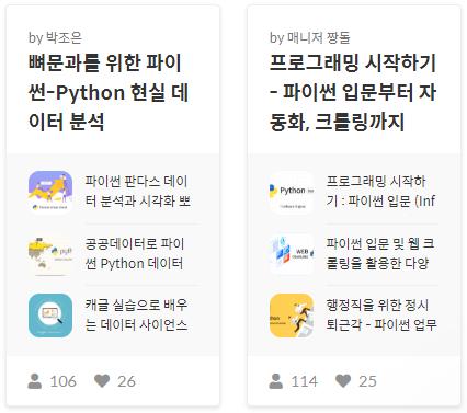 인프런 파이썬 로드맵 커리큘럼