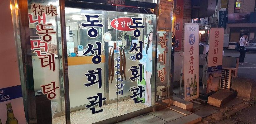 과천 왕갈비탕 맛집 동성회관