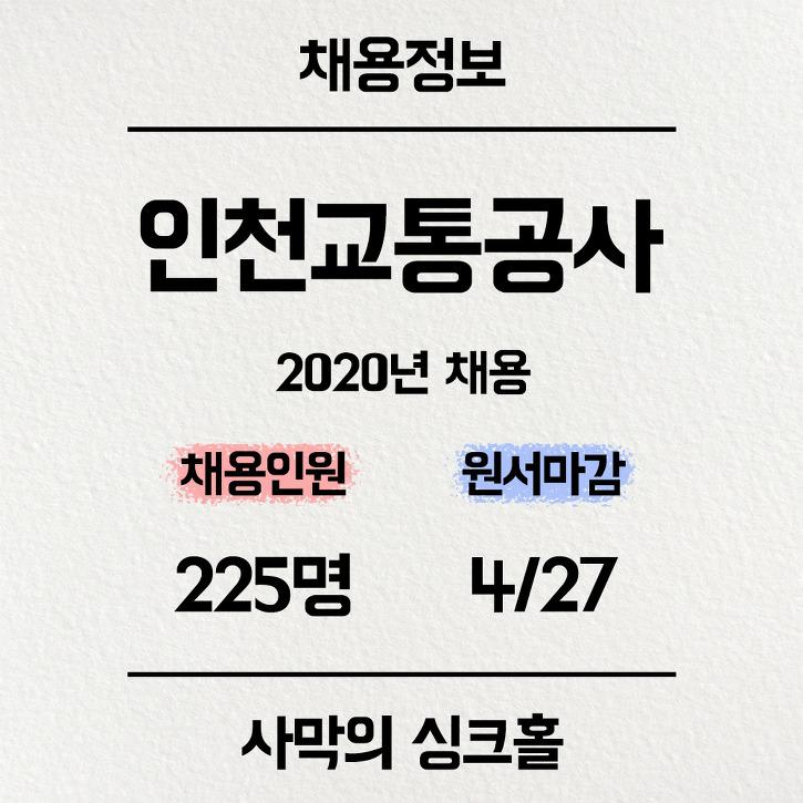 인천교통공사 채용 (2020)