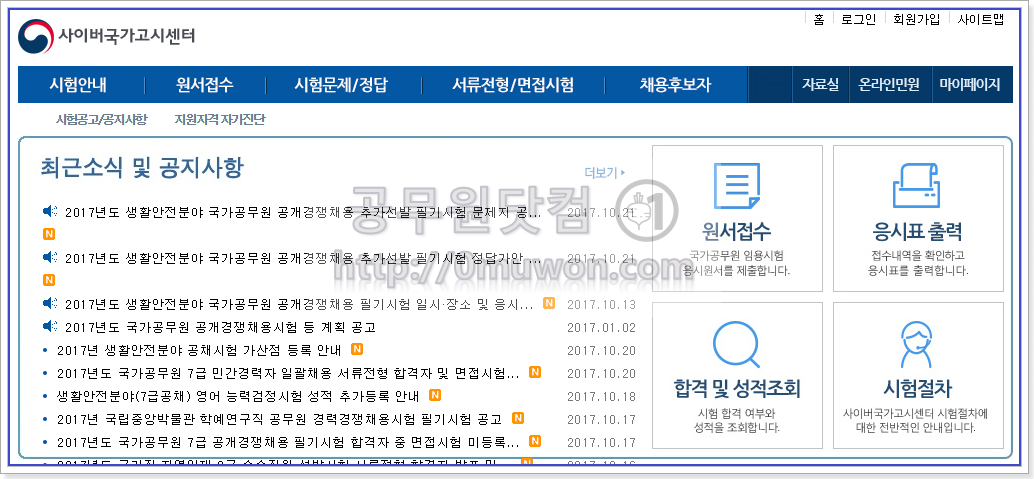 사이버 국가고시센터(http://gosi.go.kr)