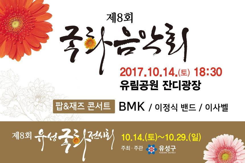 대전가을여행 국화전시회