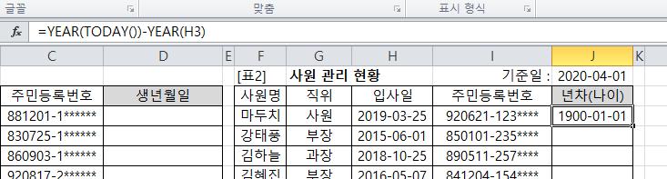 =YEAR(TODAY())-YEAR(H3) 수식을 입력