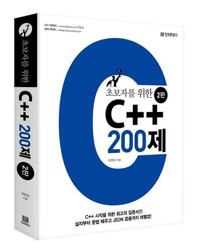 초보자를 위한 C++200제2판 입체표지