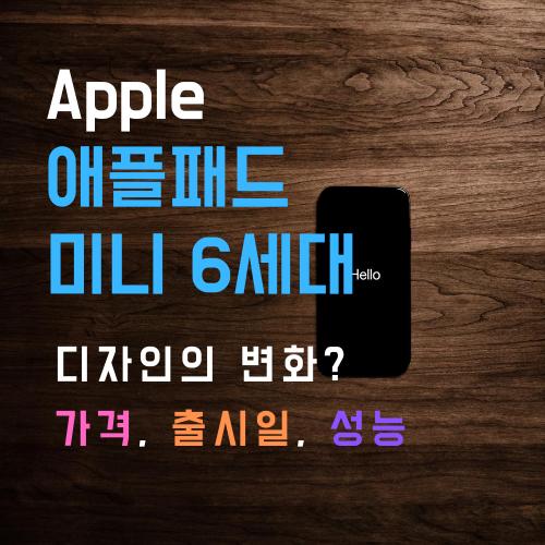 Apple 아이패드 미니 6세대 출시일 가격 스펙