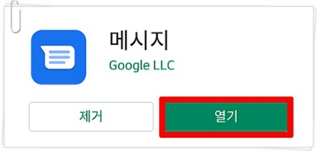 Android 메시지 앱 열기