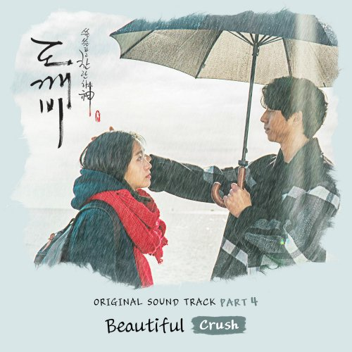 Crush – Beautiful (Goblin OST Part 4) Lyrics [English, Romanization]