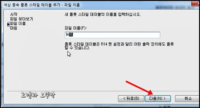 캐드 도면 흑백인쇄 농도 조절방법#6