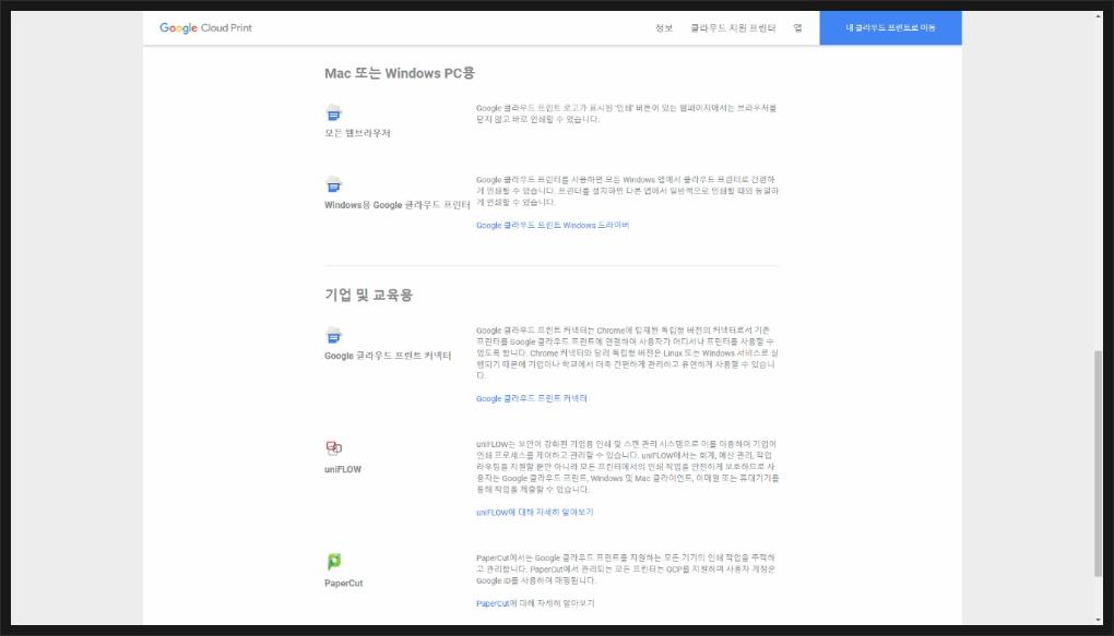 구글 클라우드 프린트의 호환 앱