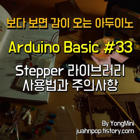 Arduino Uno Stepper Library