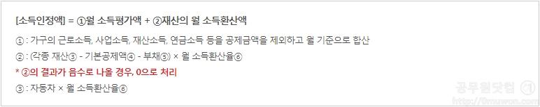 국가장학금 소득인정액 계산