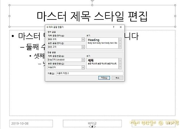 ppt 글꼴 일괄 변경