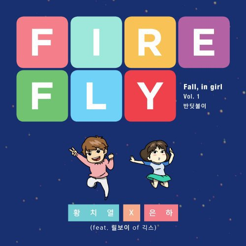 Hwang Chiyeul & Eun Ha – Firefly (feat. GEEKS) Lyrics [English, Romanization]
