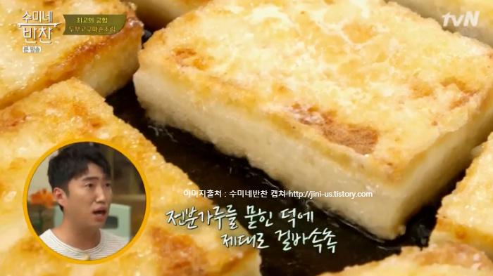 수미네반찬 63회 김수미 두부고구마순조림 & 알감자조림 레시피 만드는 법 8월 14일 방송7