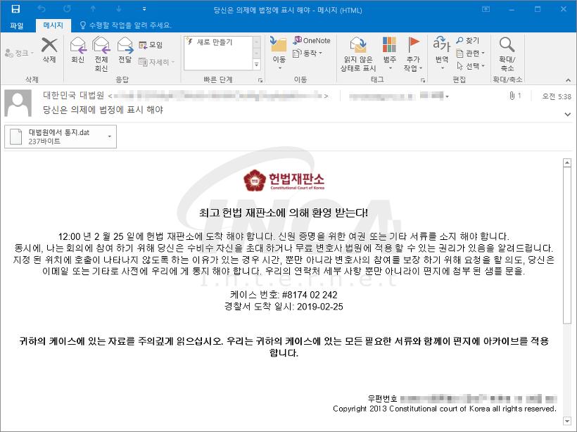 [그림 1] 헌법재판소를 사칭한 메일 유포