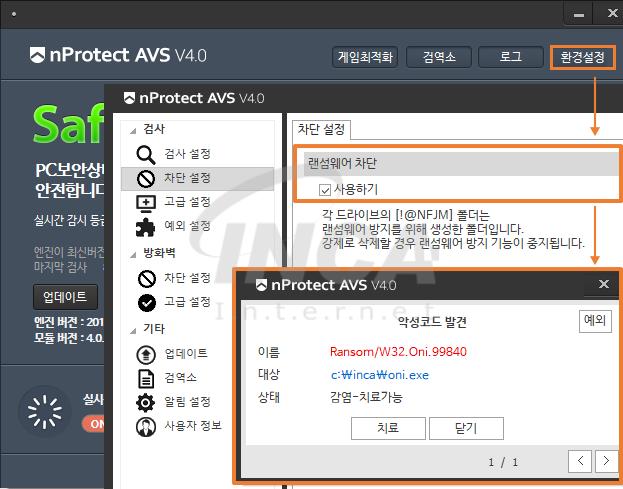 [그림 6] nProtect Anti-Virus/Spyware V4.0 랜섬웨어 차단 기능