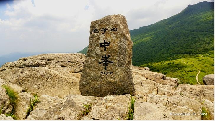 무등산 중봉