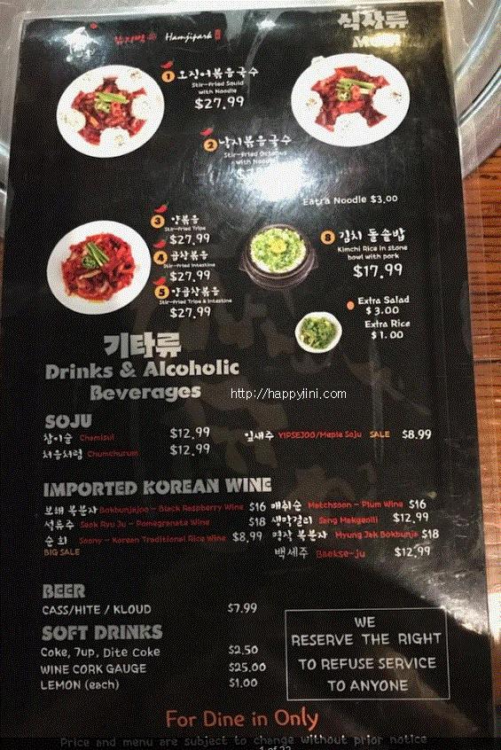 [엘에이 맛집 투어] 중국집은 어디로? 진흥각 VS 신흥루 / LA 돼지갈비의 지존~! 함지박 메뉴  6가 함지박