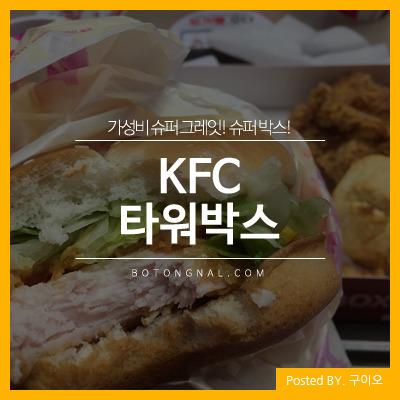 KFC 타워박스 가격, 칼로리, 맛?