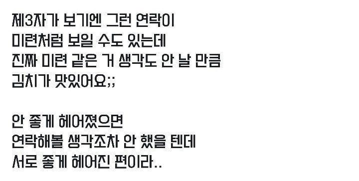 전남친 김치 2