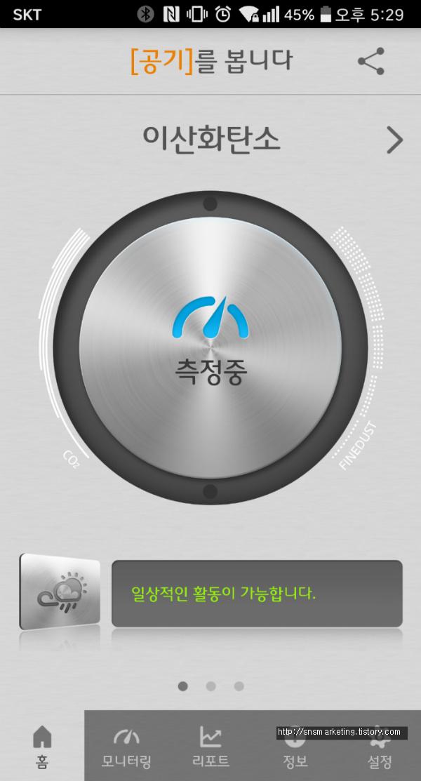 공기측정기 미세먼지측정기