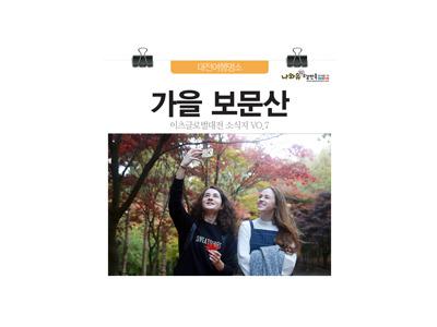 대전가을여행 보문산 11월