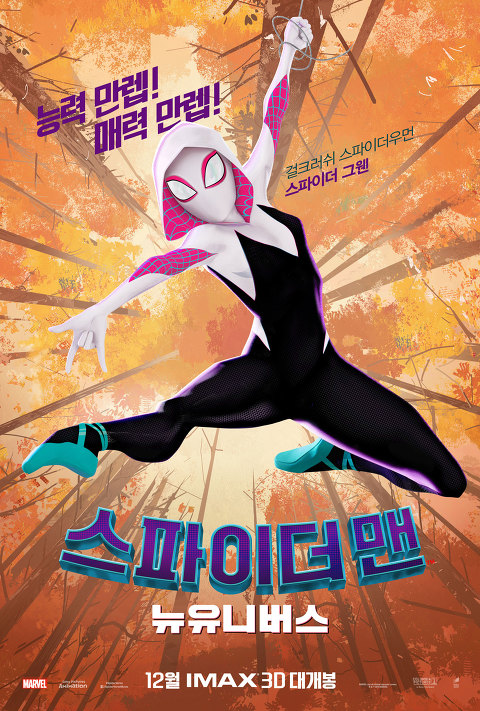 스파이더맨 : 뉴 유니버스 Spider-Man: Into the Spider-Verse 2018
