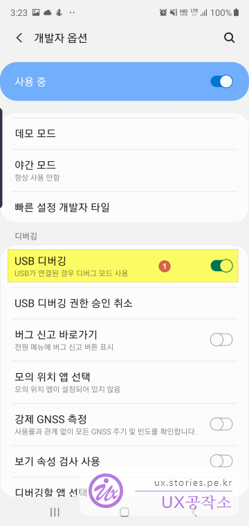 USB 디버깅