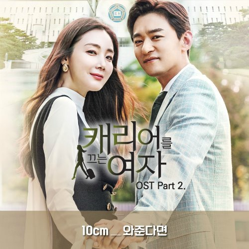 10cm – If You Come (Woman with a Suitcase OST Part 2) Lyrics [English, Romanization]