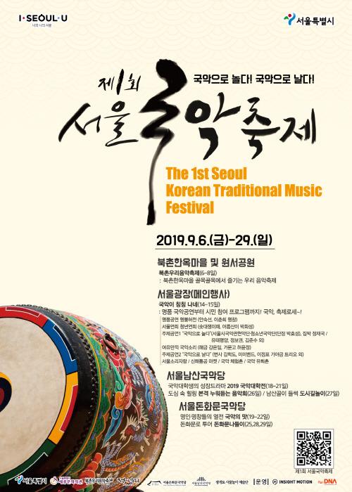 제1회 서울국악축제