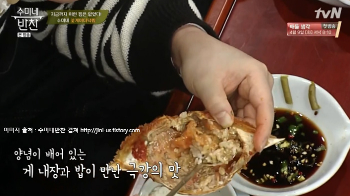 수미네반찬 꽃게미더덕찜 김수미 레시피 - 수미네반찬 44회 4월 3일 방송5