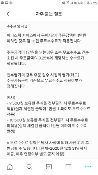 한국투자증권 미니스탁 서비스
