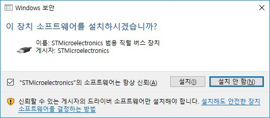 MCUS :: STM32F103C8T6으로 STM32duino 만들기(2편) - 부트로더