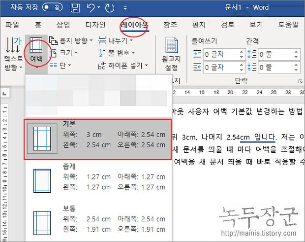 MS 워드 새 문서에 레이아웃 사용자 여백 기본값 변경하는 방법
