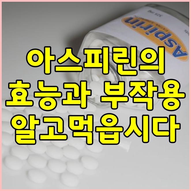 아스피린의 효능과 부작용