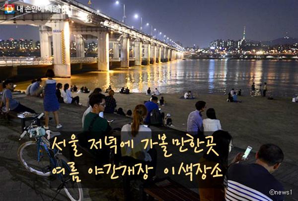 서울 저녁에 가볼만한 곳