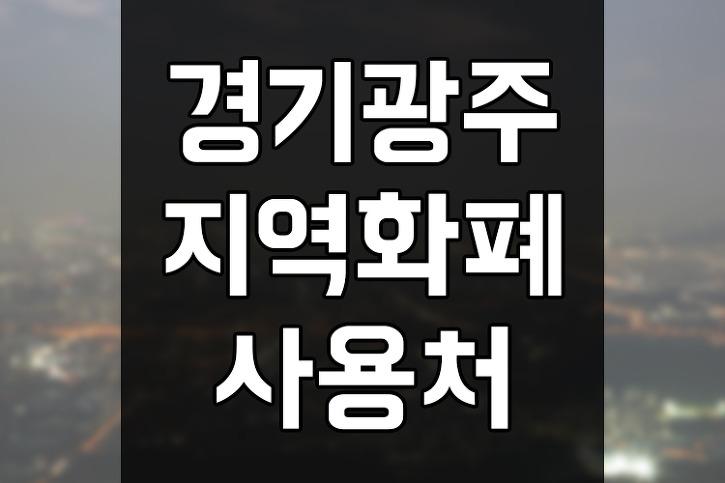 경기광주 지역화폐 사용처 광주사랑카드 가맹점