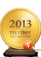티스토리 우수블로그