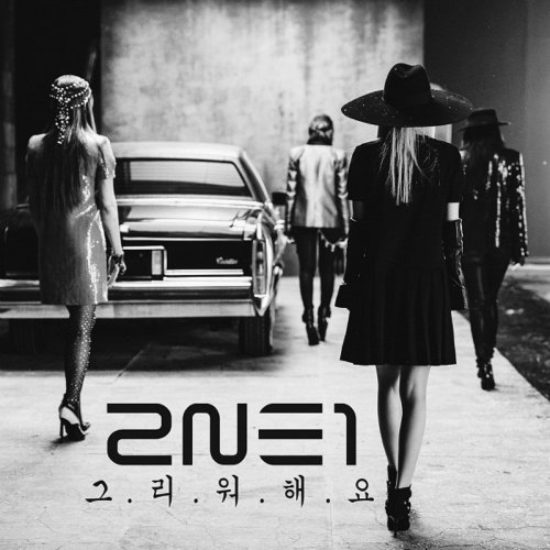 2NE1 – MISSING YOU Lyrics [English, Romanization]