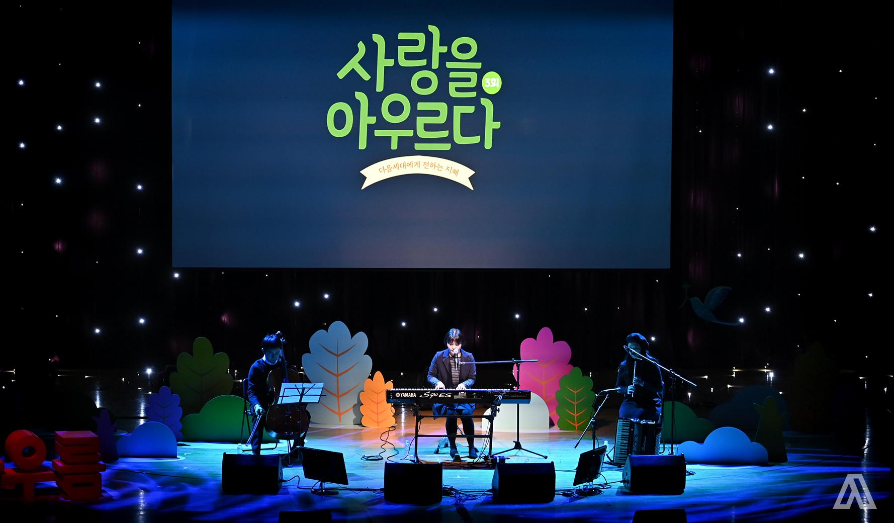 2019 아우름 인문학 콘서트