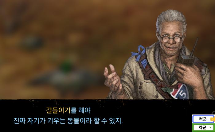 듀랑고 닥터라마 동물 키우기