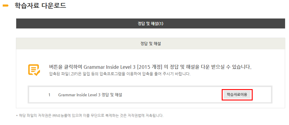 grammar inside level 3 답지 6