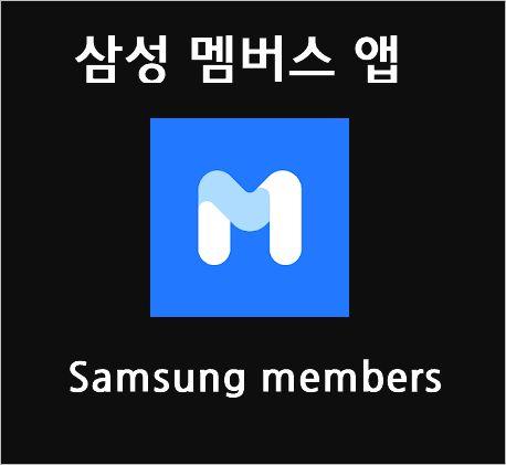 삼성 멤버스 앱 samsung members 갤럭시 스마트폰 자동진단 배터리 자가진단