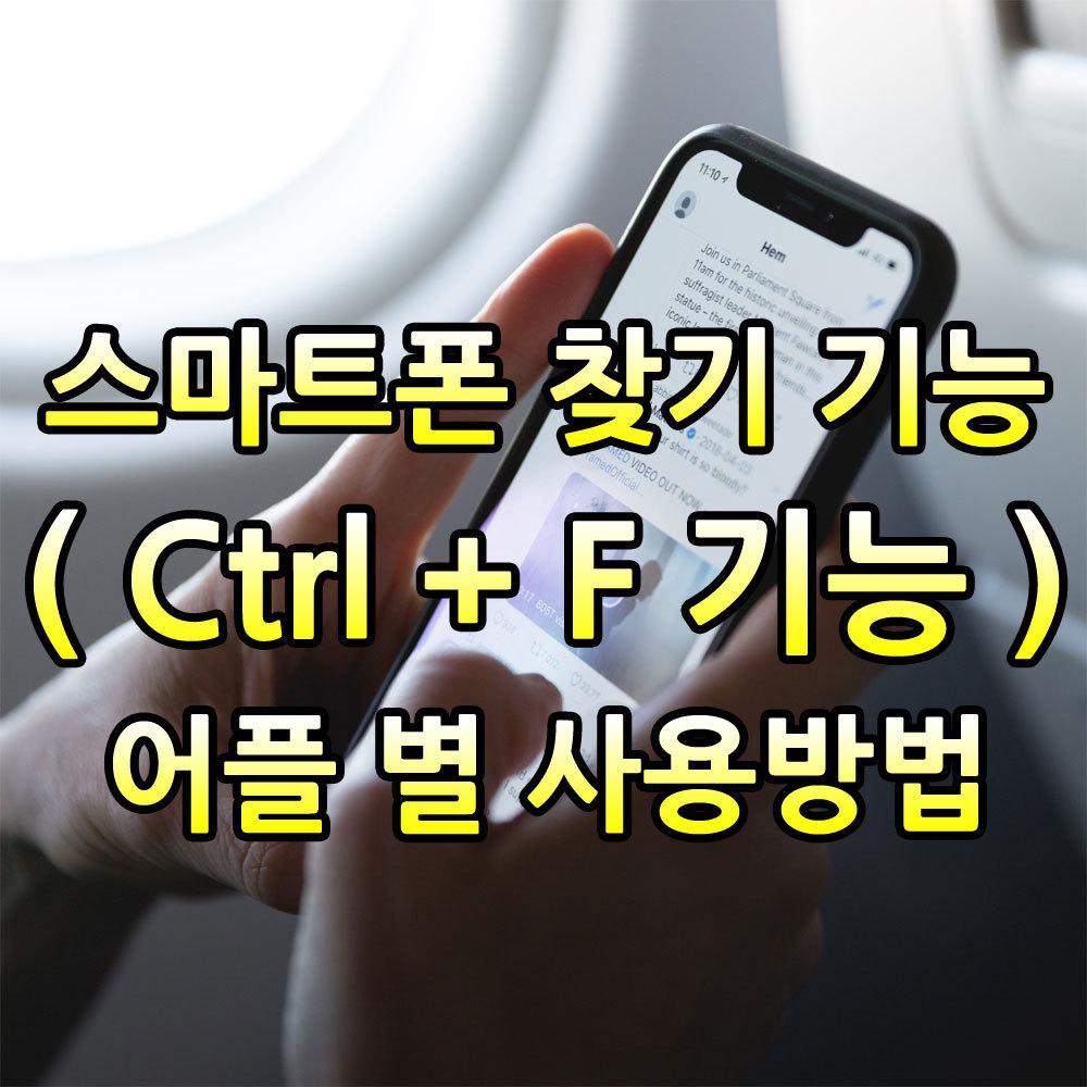 스마트폰찾기기능