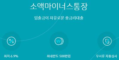 사이다뱅크 소액마이너스통장 무직자