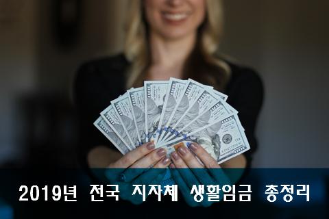2019년 생활임금 총정리