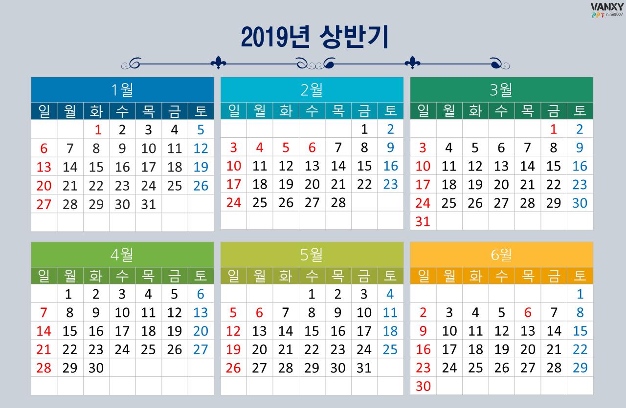 2019 calendar 달력