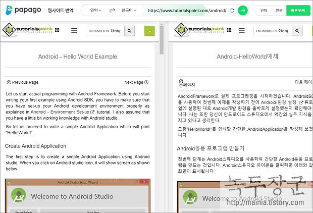 네이버 번역기 파파고 웹사이트 번역 활용하는 방법