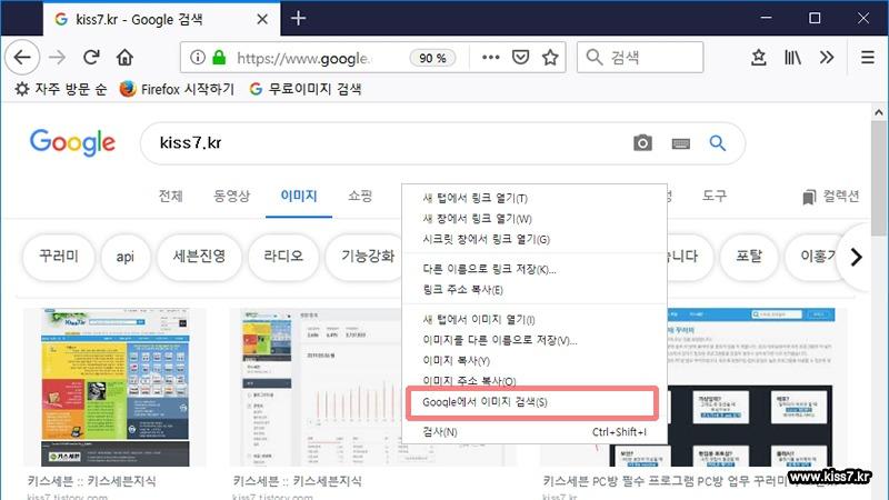 사진: 크롬에서는 마우스 오른쪽 버튼을 누르면 상세 검색 옵션을 볼 수 있다