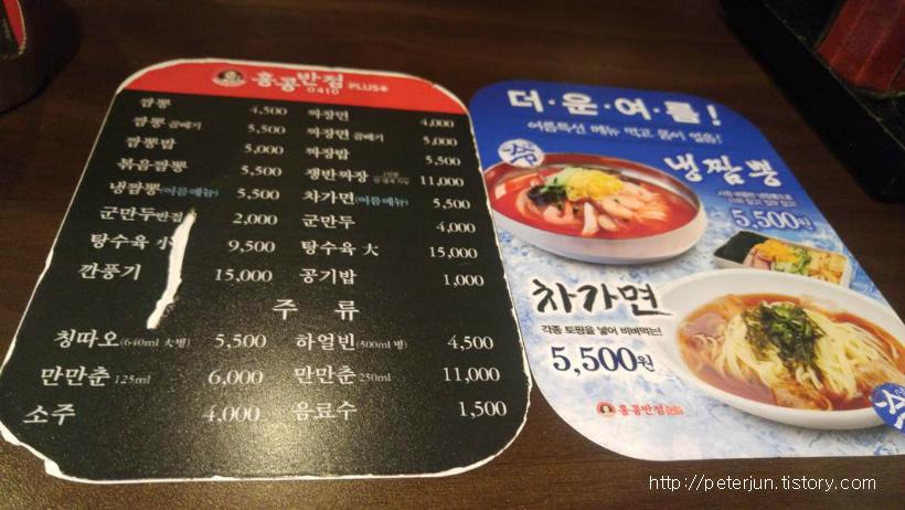 홍콩반점0410 메뉴 및 가격